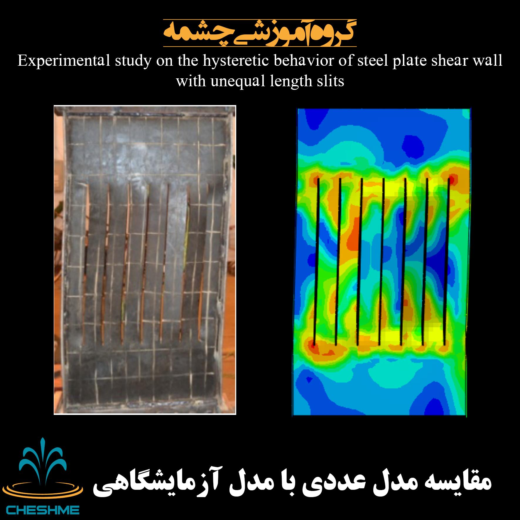 مقایسه توزیع تنش در دیوار برشی فولادی دارای شیار