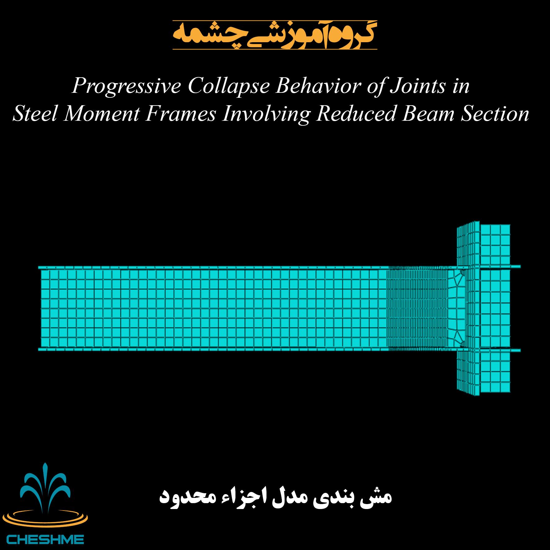 مش بندی مدل اجزاء محدود آباکوس اتصال تیر به ستون فولادی RBS